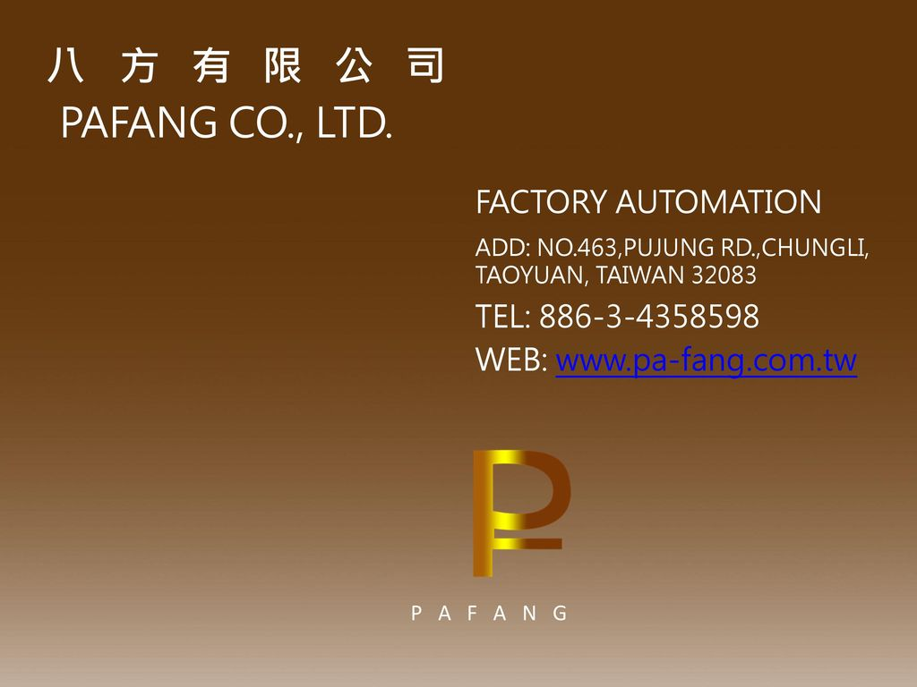 方 有 限 公 司 PAFANG CO., LTD. FACTORY AUTOMATION TEL: