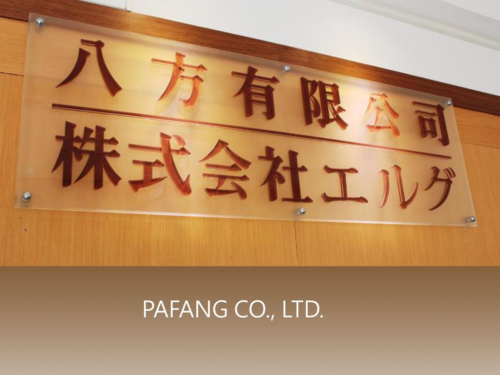 PAFANG CO., LTD.