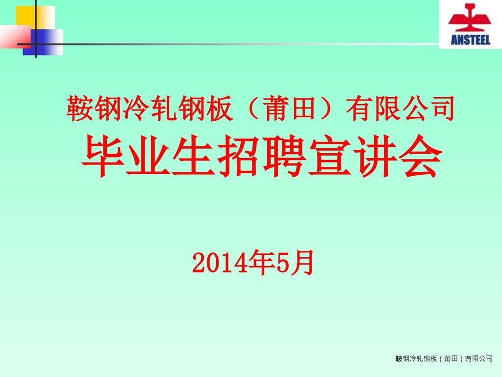 鞍钢冷轧钢板(莆田)有限公司 毕业生招聘宣讲会