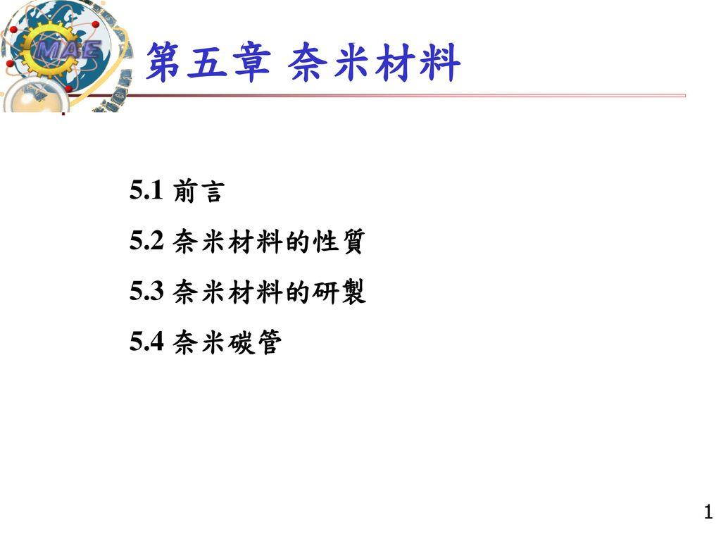 第五章 奈米材料 5.1 前言 5.2 奈米材料的性質 5.3 奈米材料的研製 5.4 奈米碳管