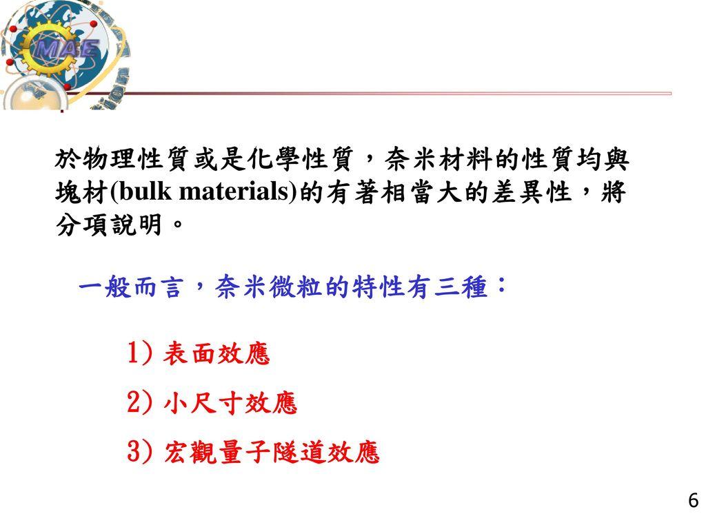 於物理性質或是化學性質,奈米材料的性質均與塊材(bulk materials)的有著相當大的差異性,將分項說明。