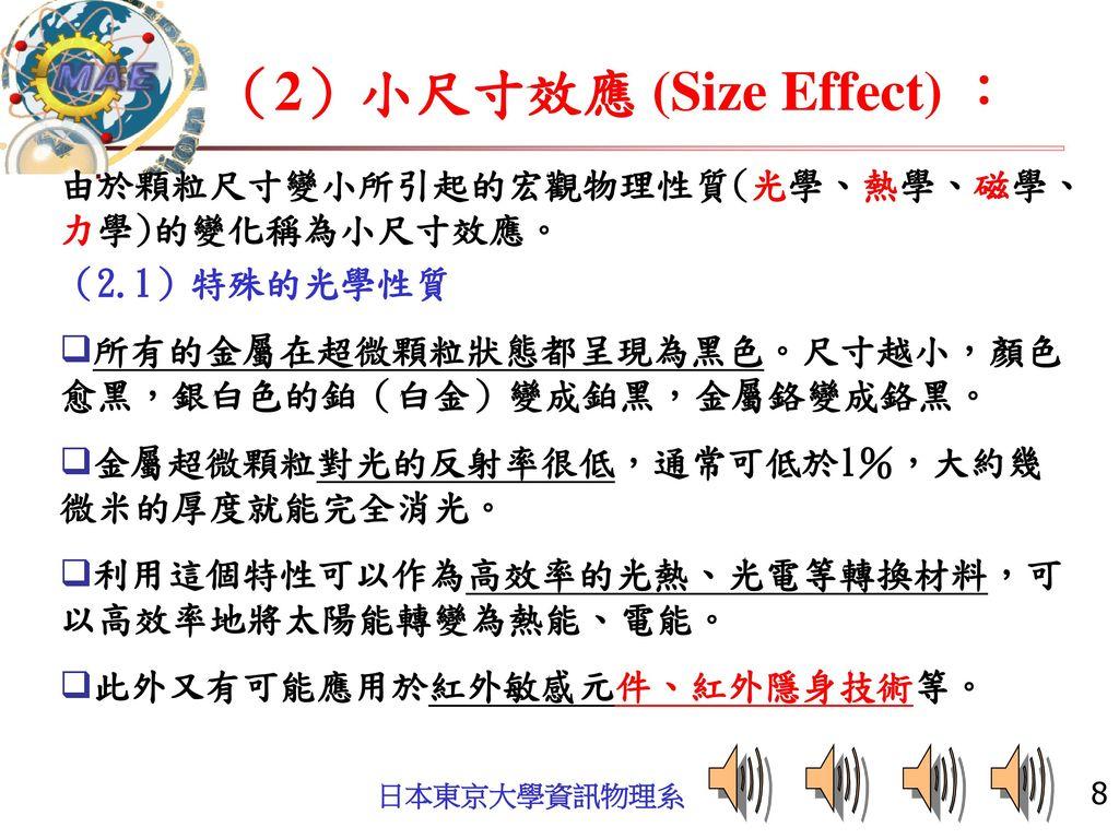 (2)小尺寸效應 (Size Effect) :