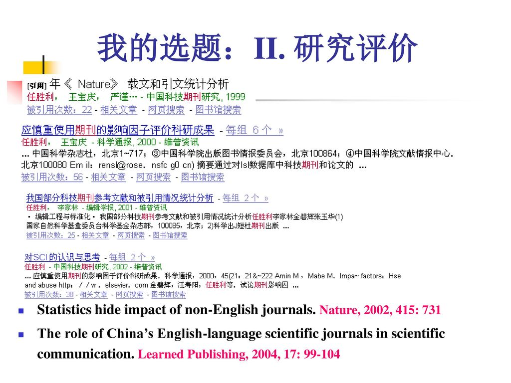 我的选题:II. 研究评价 Statistics hide impact of non-English journals. Nature, 2002, 415: 731.