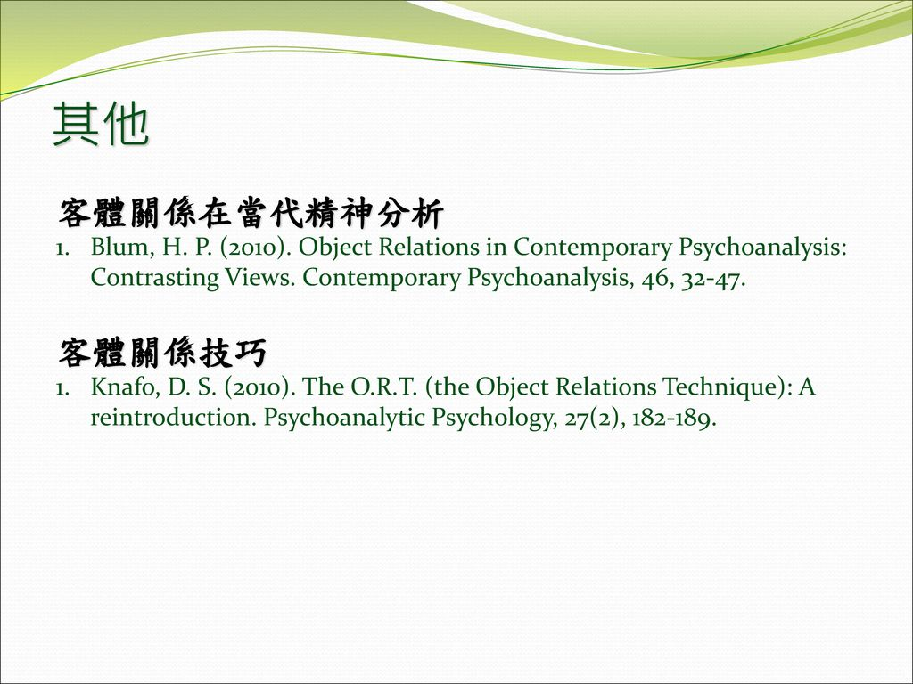 其他 客體關係在當代精神分析. Blum, H. P. (2010). Object Relations in Contemporary Psychoanalysis: Contrasting Views. Contemporary Psychoanalysis, 46,