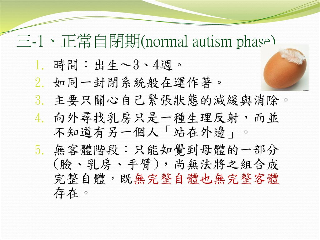 三-1、正常自閉期(normal autism phase)