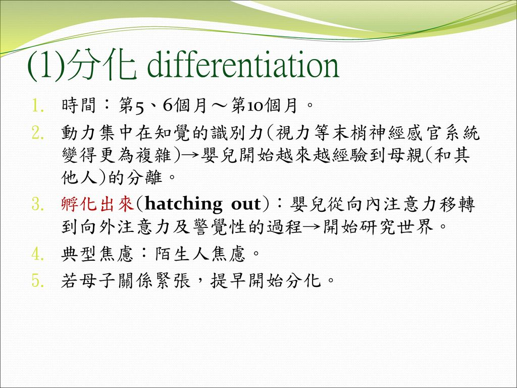 (1)分化 differentiation 時間:第5、6個月〜第10個月。