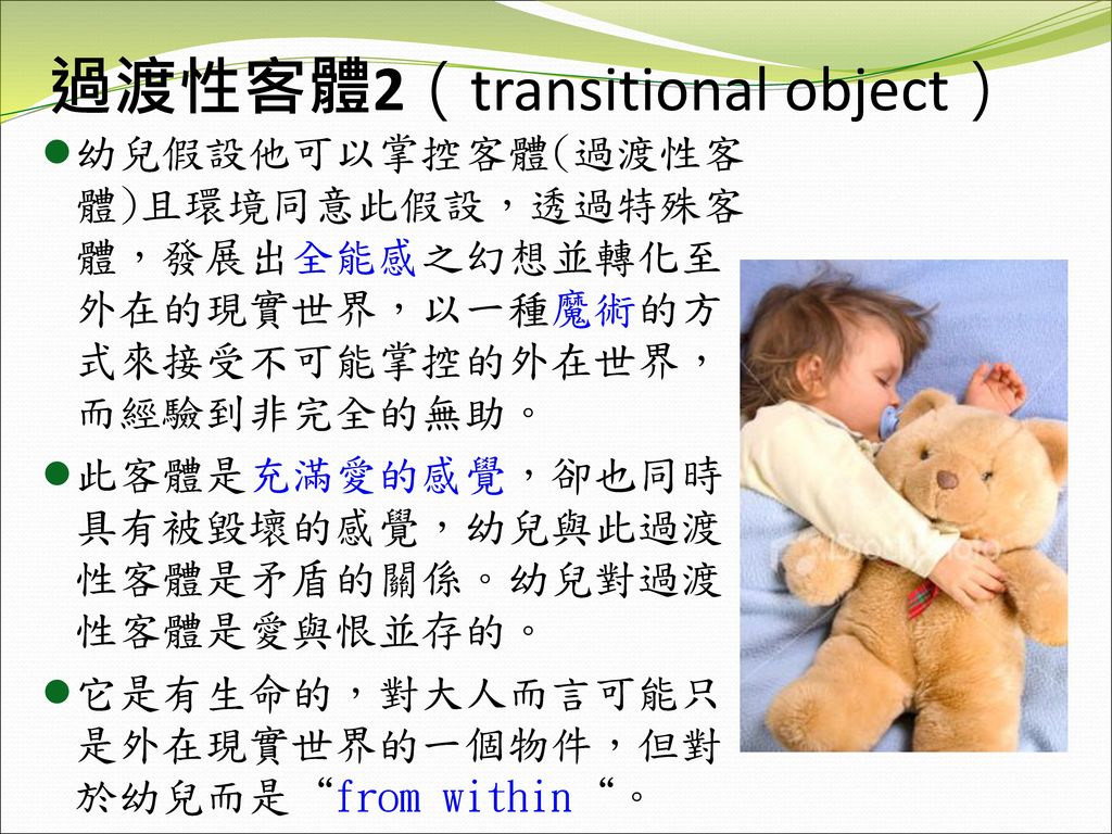過渡性客體2(transitional object)