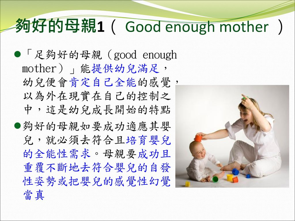 夠好的母親1( Good enough mother )