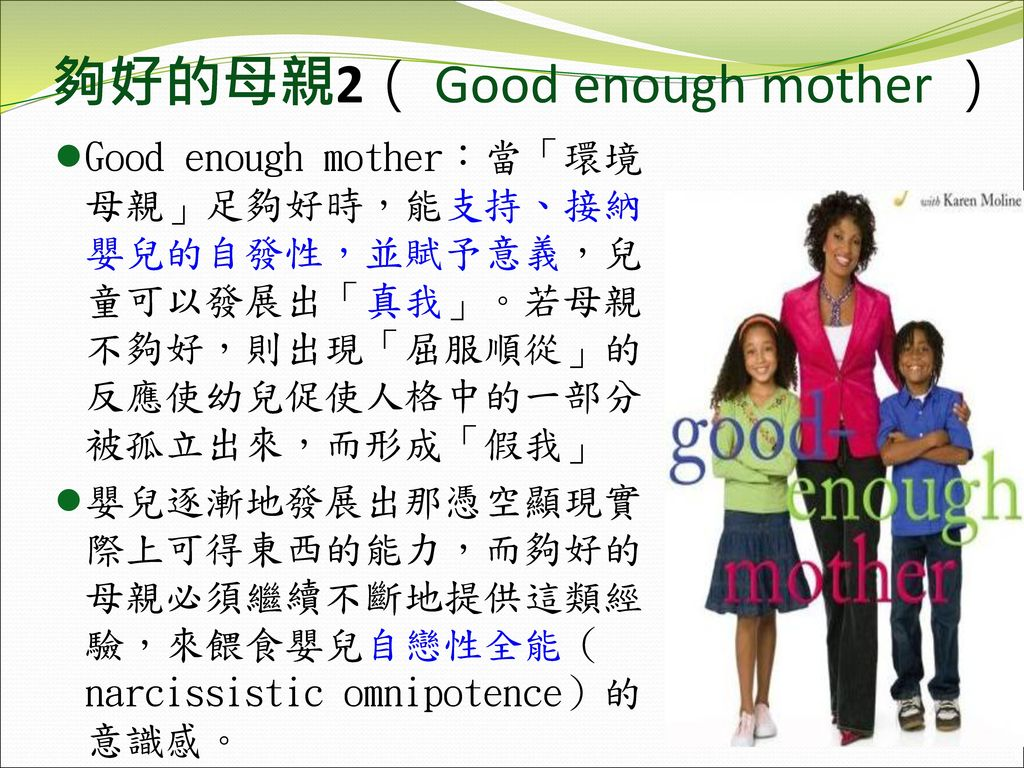 夠好的母親2( Good enough mother )