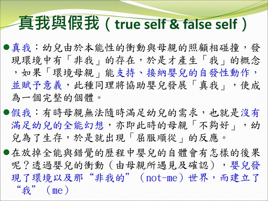 真我與假我(true self & false self)
