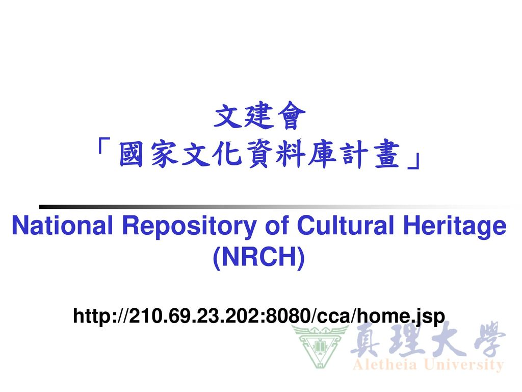 文建會 「國家文化資料庫計畫」 National Repository of Cultural Heritage (NRCH)