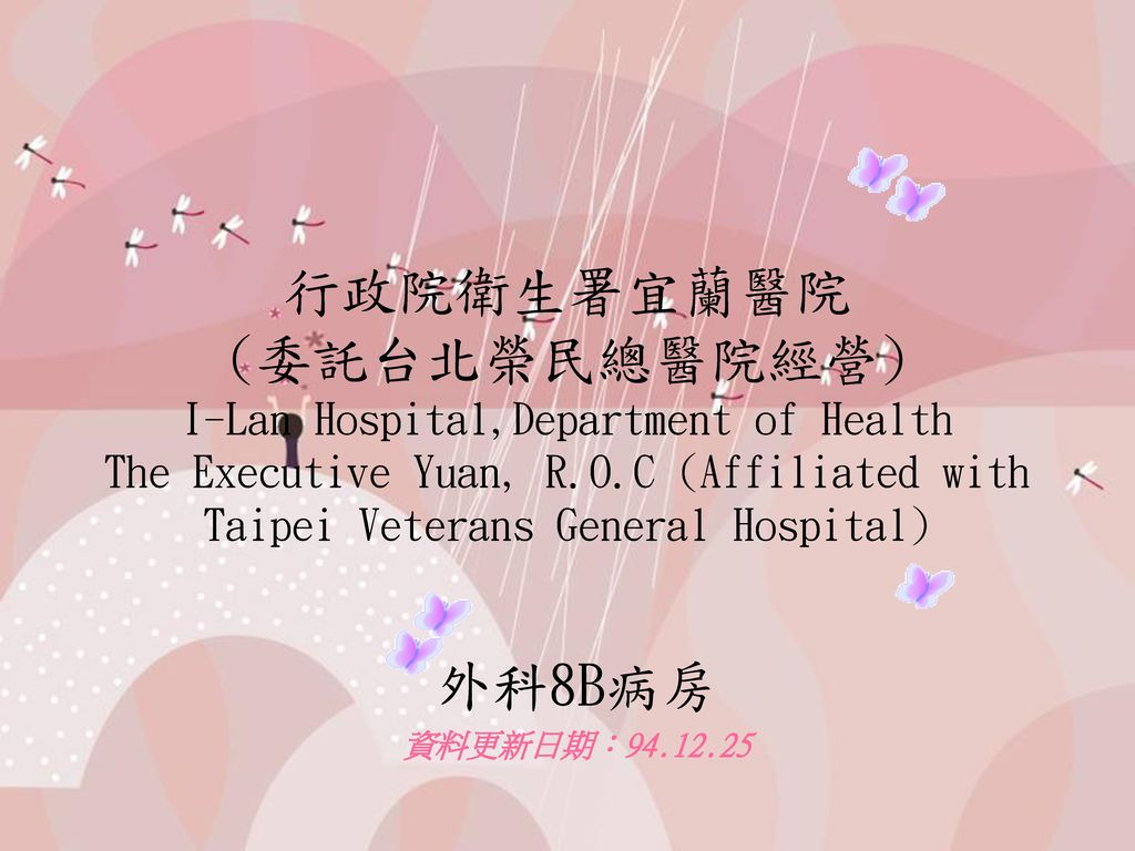 行政院衛生署宜蘭醫院 (委託台北榮民總醫院經營) I-Lan Hospital,Department of Health The Executive Yuan, R.O.C (Affiliated with Taipei Veterans General Hospital)