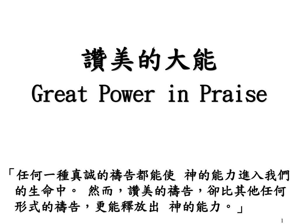 讚美的大能 Great Power in Praise