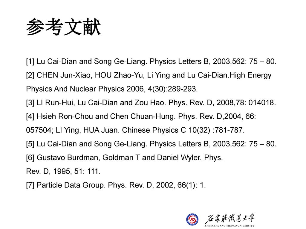 参考文献 [1] Lu Cai-Dian and Song Ge-Liang. Physics Letters B, 2003,562: 75 – 80.