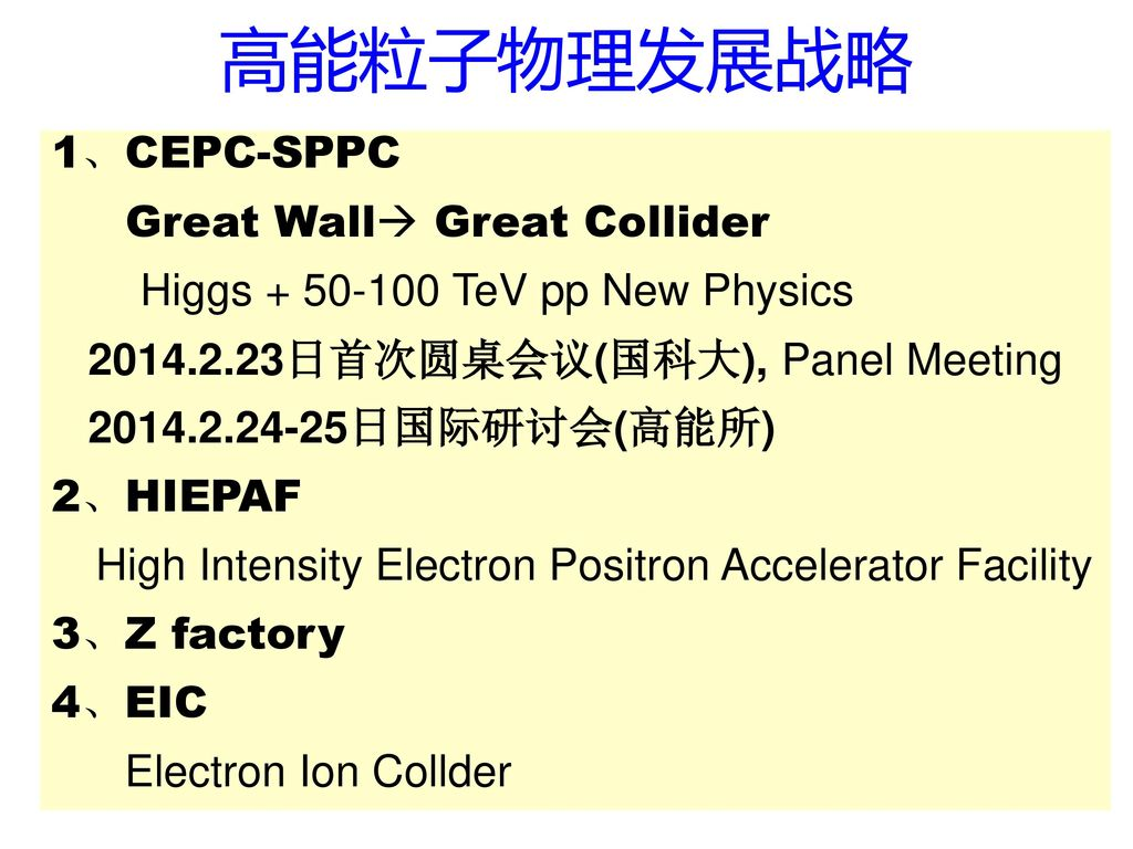 高能粒子物理发展战略 1、CEPC-SPPC Great Wall Great Collider