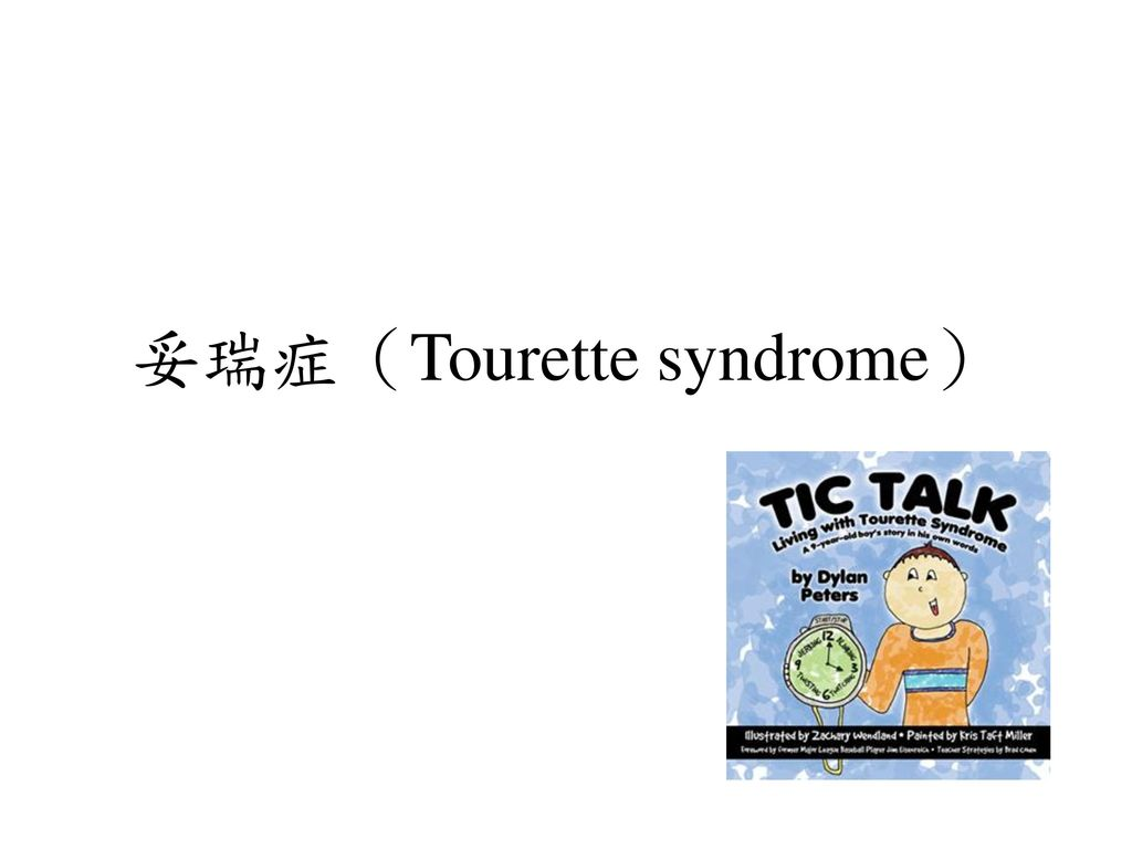 妥瑞症(Tourette syndrome)