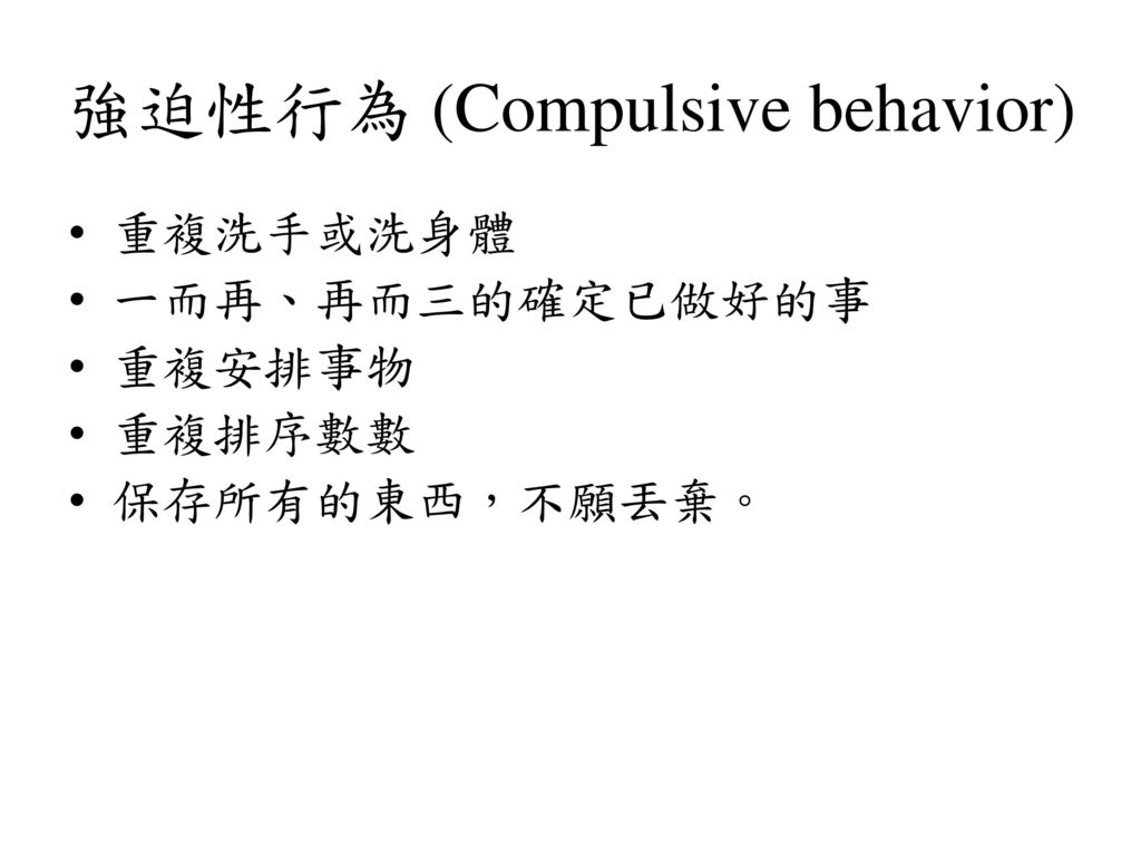 強迫性行為 (Compulsive behavior)