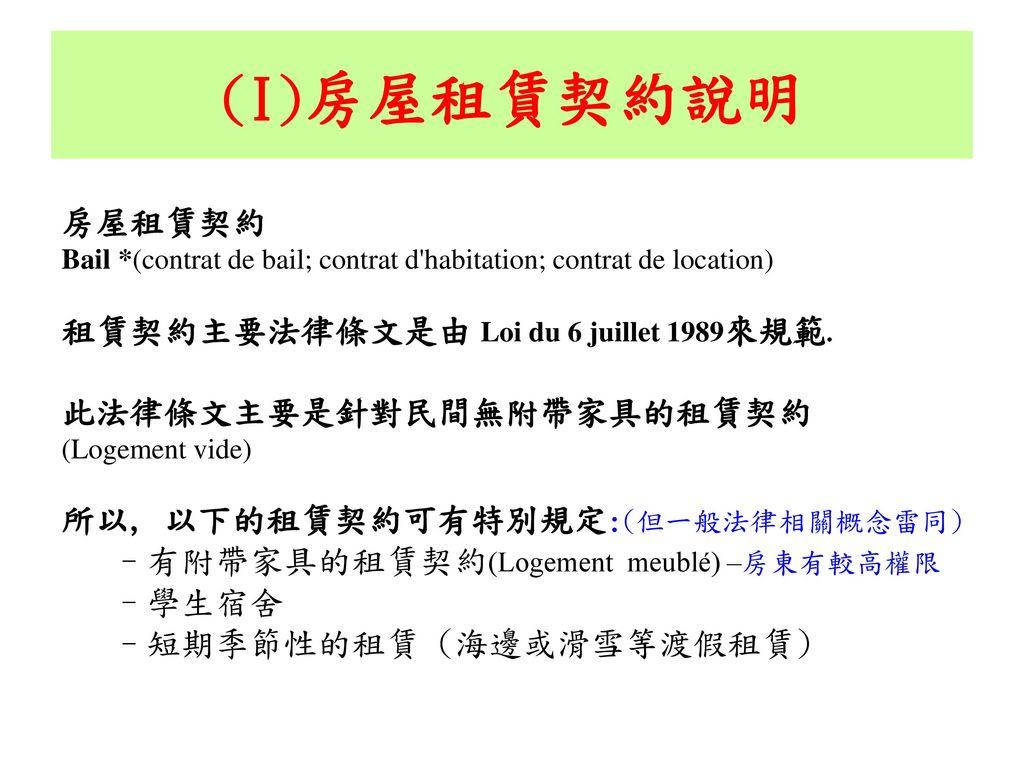 Cabinet d avocats - Contrat de location meublee a usage d habitation ...