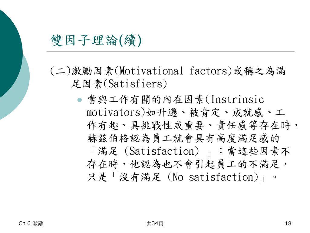 雙因子理論(續) (二)激勵因素(Motivational factors)或稱之為滿足因素(Satisfiers)