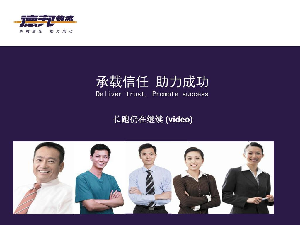 承载信任 助力成功 Deliver trust, Promote success
