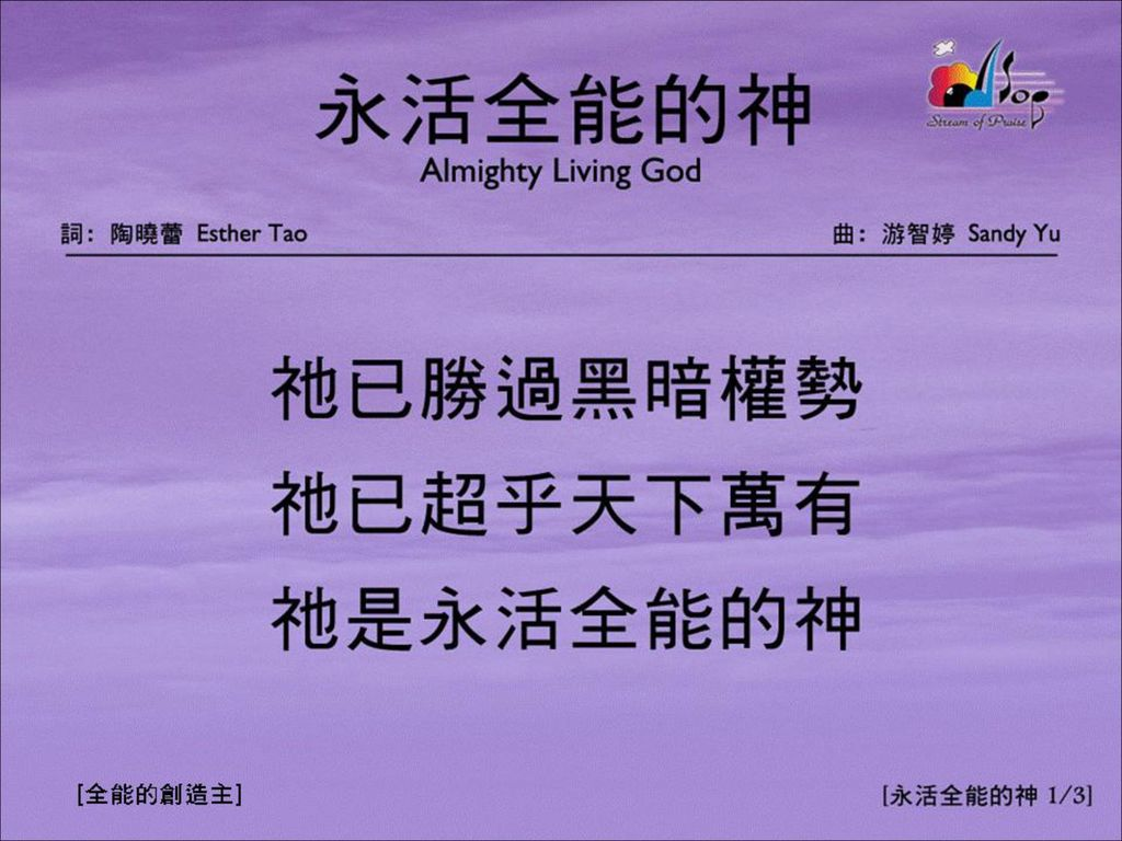 永活全能真神 <1/3> Almighty Living God