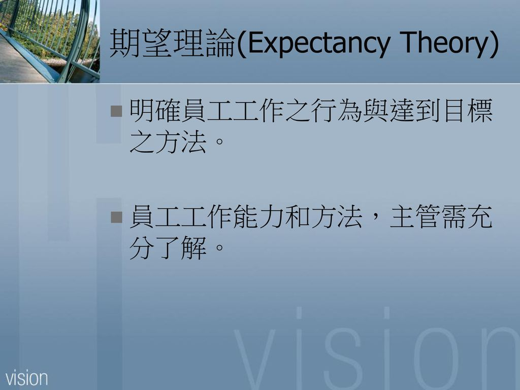 期望理論(Expectancy Theory)