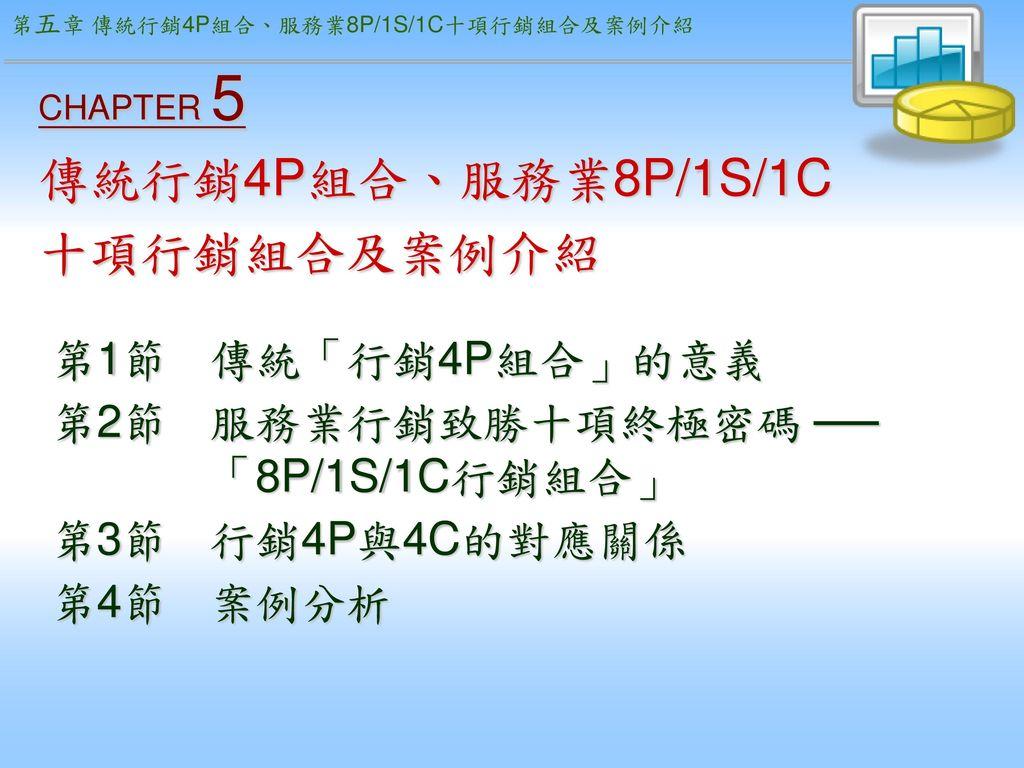 傳統行銷4P組合、服務業8P/1S/1C 十項行銷組合及案例介紹 第1節 傳統「行銷4P組合」的意義