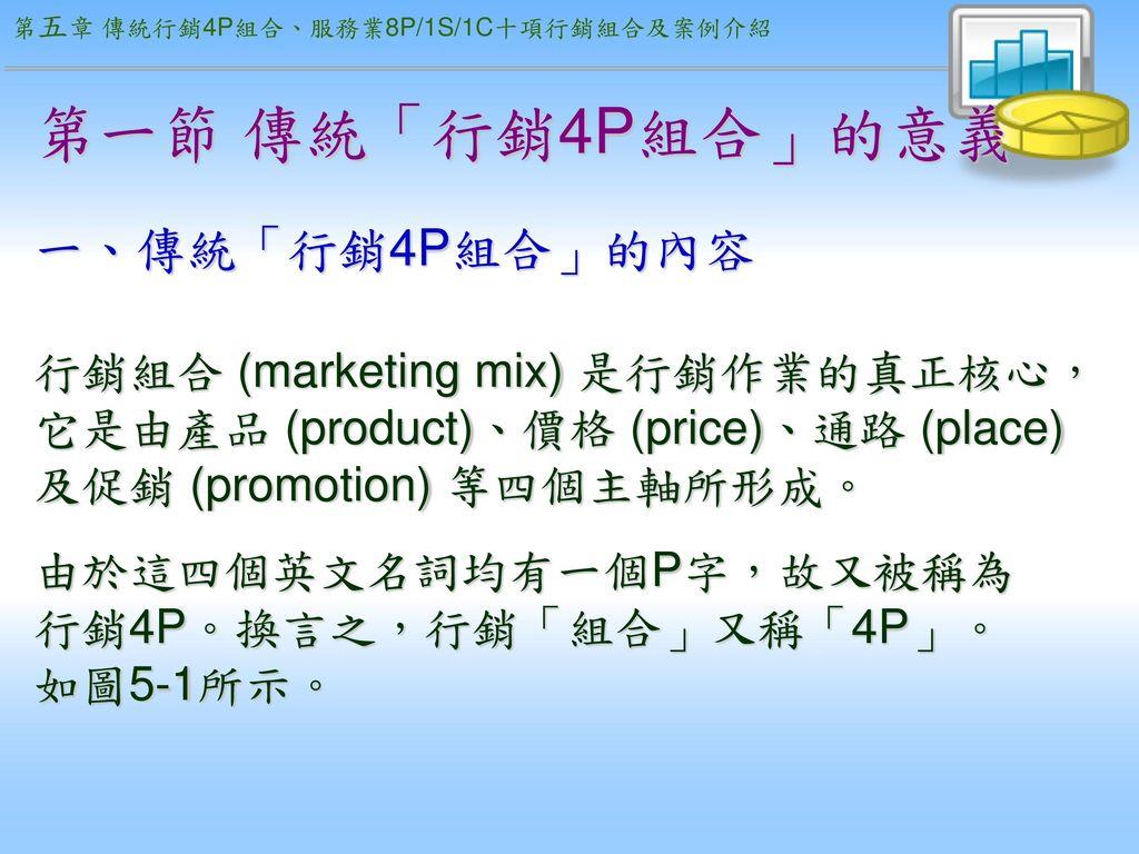 第一節 傳統「行銷4P組合」的意義 一、傳統「行銷4P組合」的內容