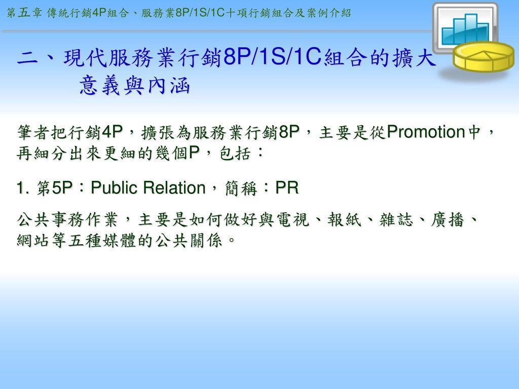 二、現代服務業行銷8P/1S/1C組合的擴大 意義與內涵