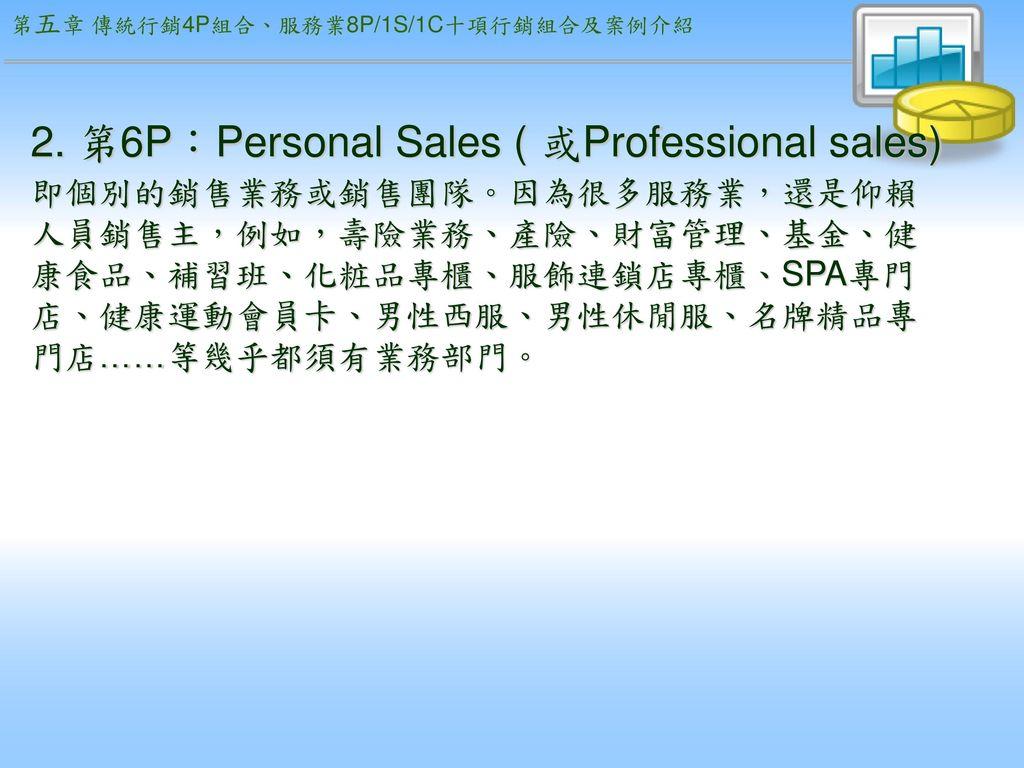 2. 第6P:Personal Sales ( 或Professional sales)