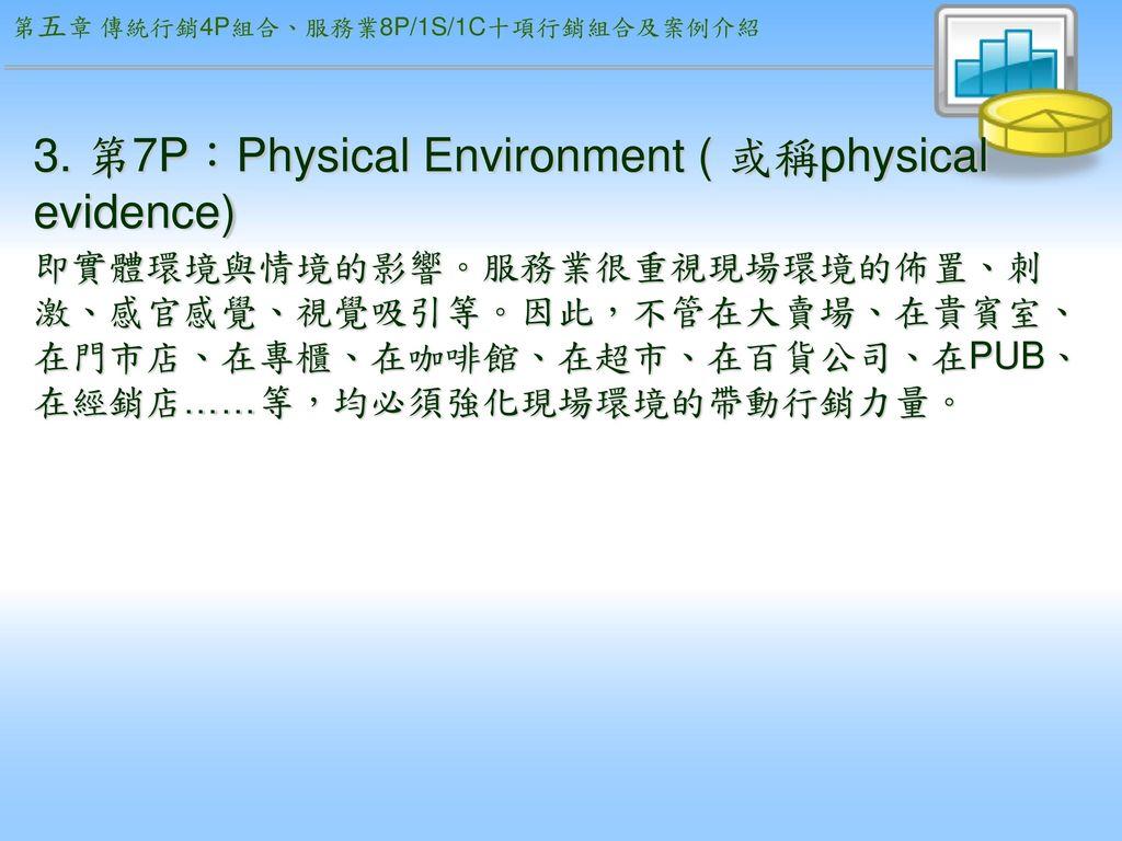 3. 第7P:Physical Environment ( 或稱physical evidence)