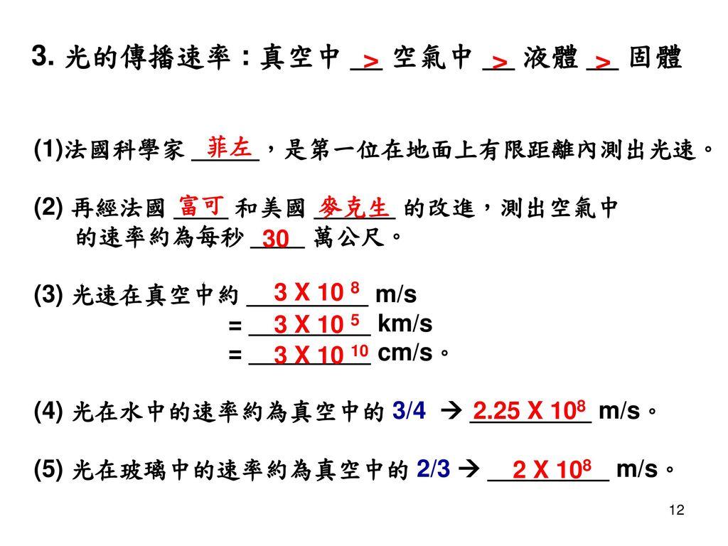 3. 光的傳播速率 : 真空中 __ 空氣中 __ 液體 __ 固體