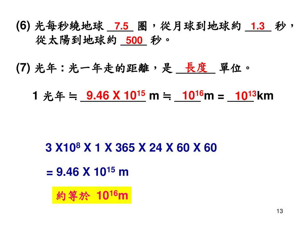 (6) 光每秒繞地球 ____ 圈,從月球到地球約 ____ 秒, 從太陽到地球約 ____ 秒。