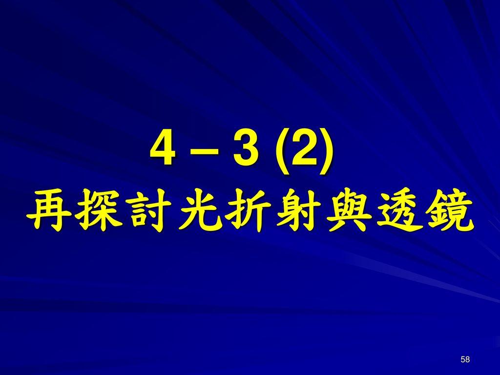 4 – 3 (2) 再探討光折射與透鏡