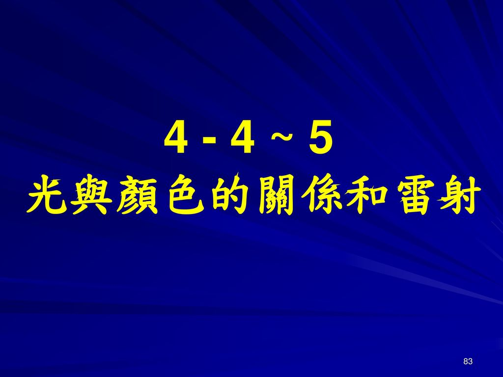 4 - 4 ~ 5 光與顏色的關係和雷射