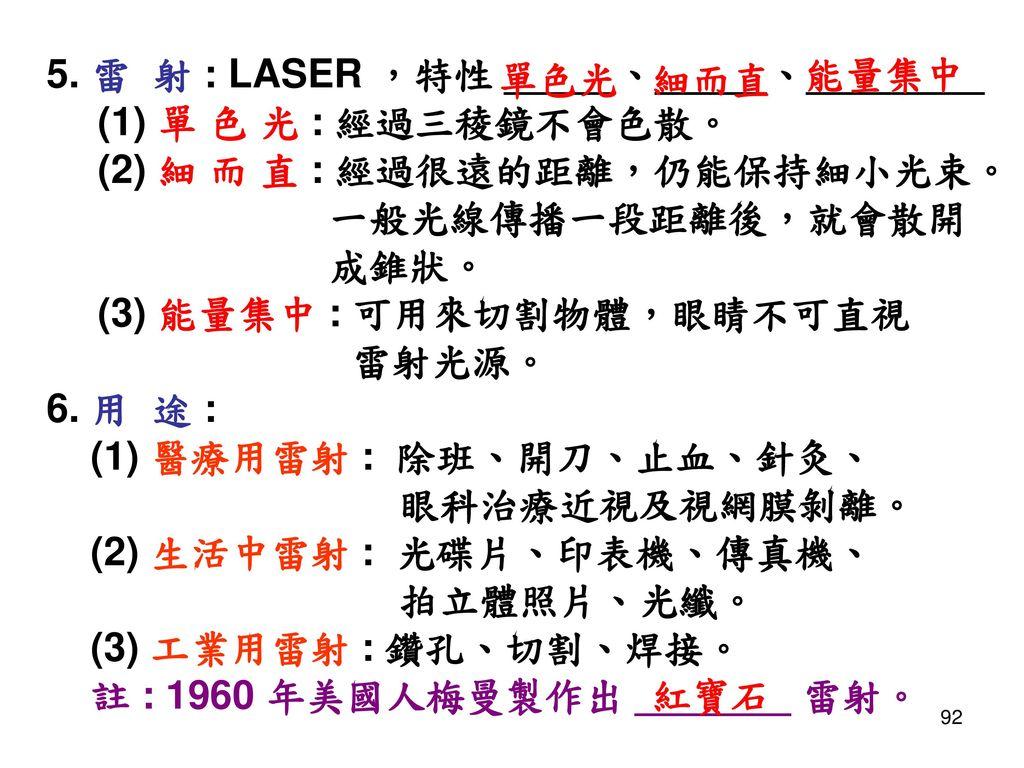 5. 雷 射 : LASER ,特性 _____、_____、________