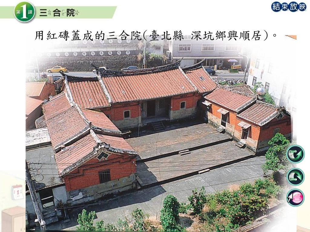 用紅磚蓋成的三合院(臺北縣 深坑鄉興順居)。