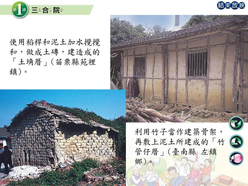 使用稻桿和泥土加水攪攪和,做成土磚,建造成的「土埆厝」(苗栗縣苑裡鎮)。
