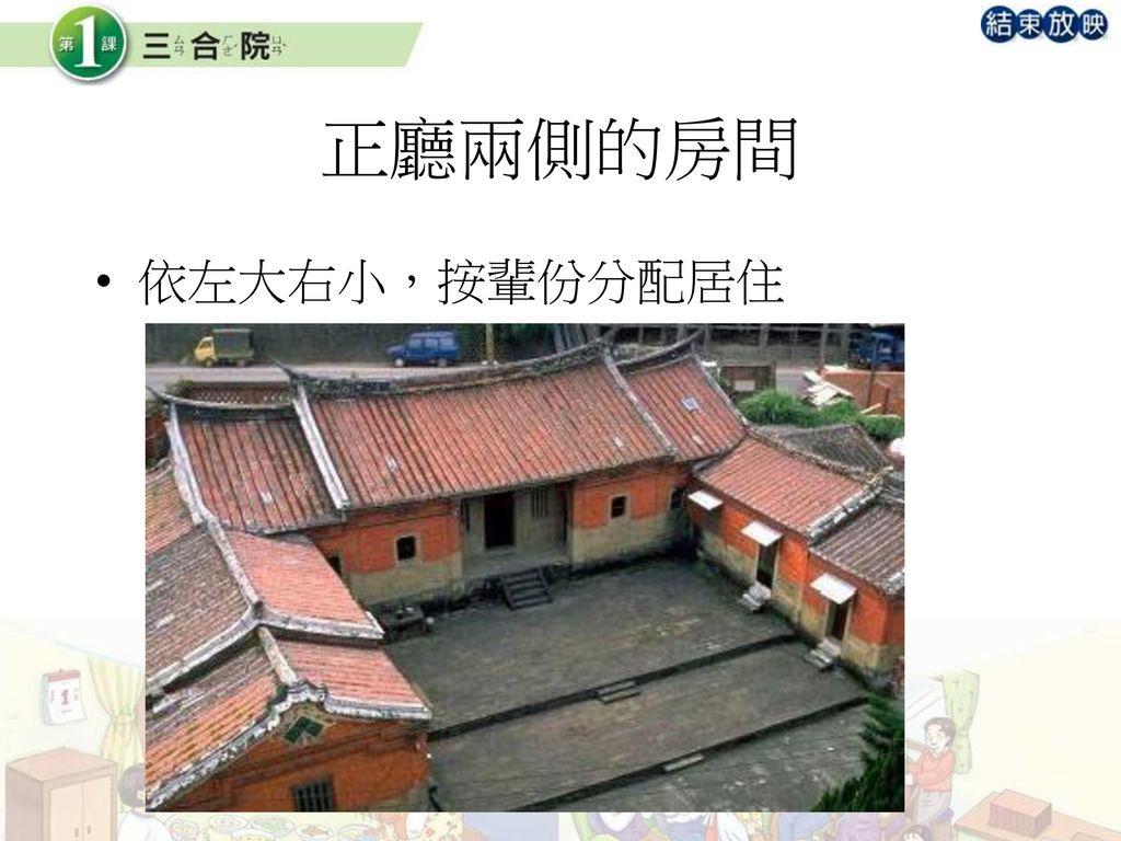 正廳兩側的房間 依左大右小,按輩份分配居住