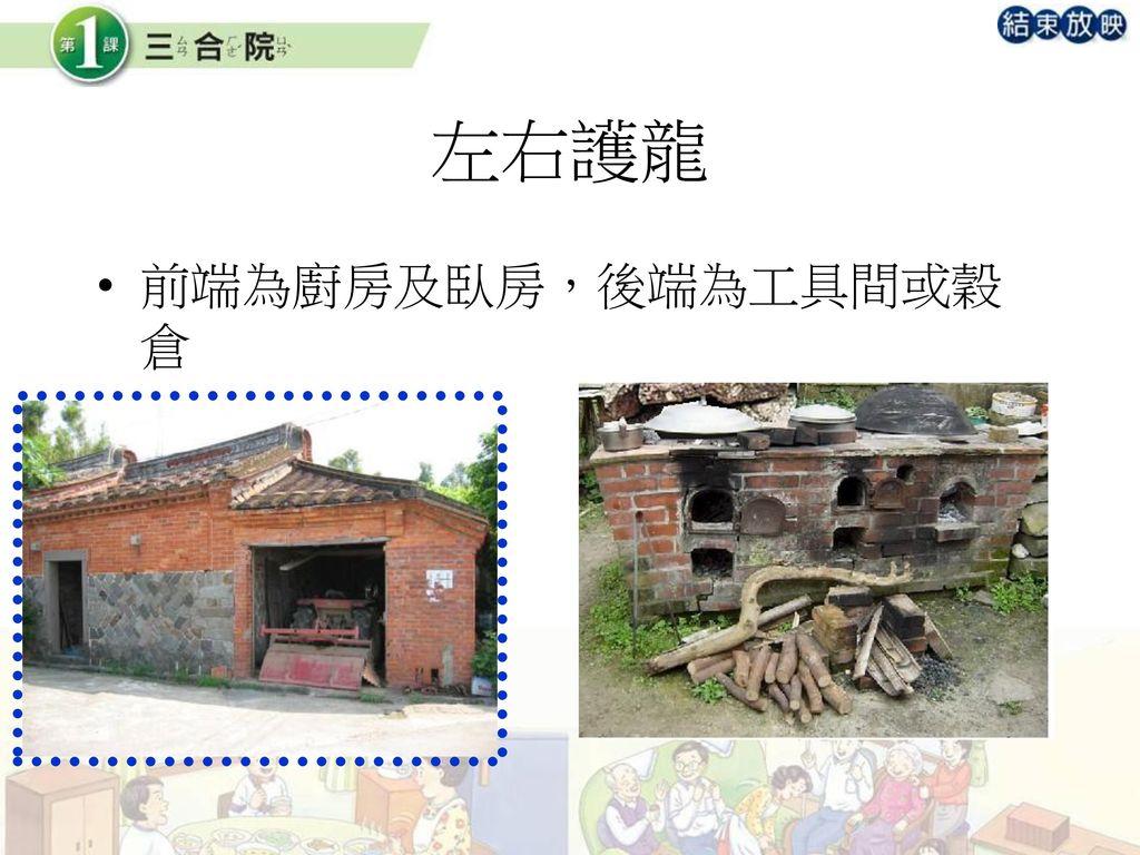 左右護龍 前端為廚房及臥房,後端為工具間或穀倉