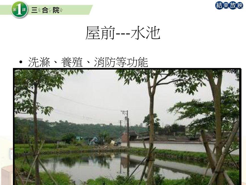屋前---水池 洗滌、養殖、消防等功能