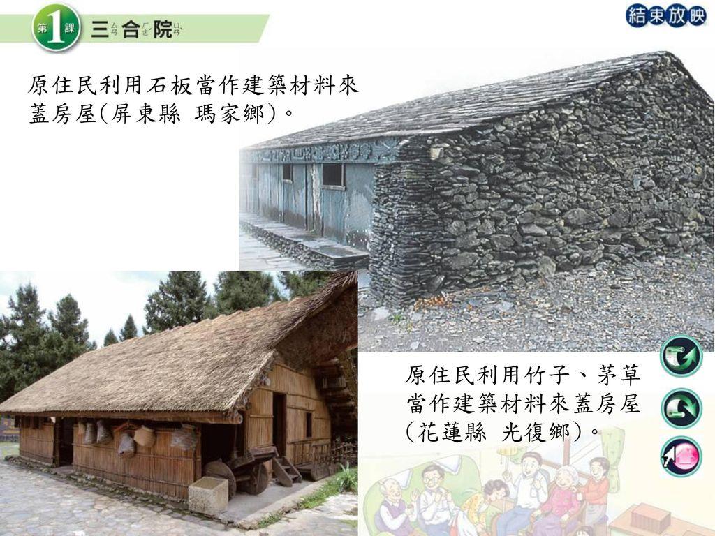 原住民利用石板當作建築材料來蓋房屋(屏東縣 瑪家鄉)。