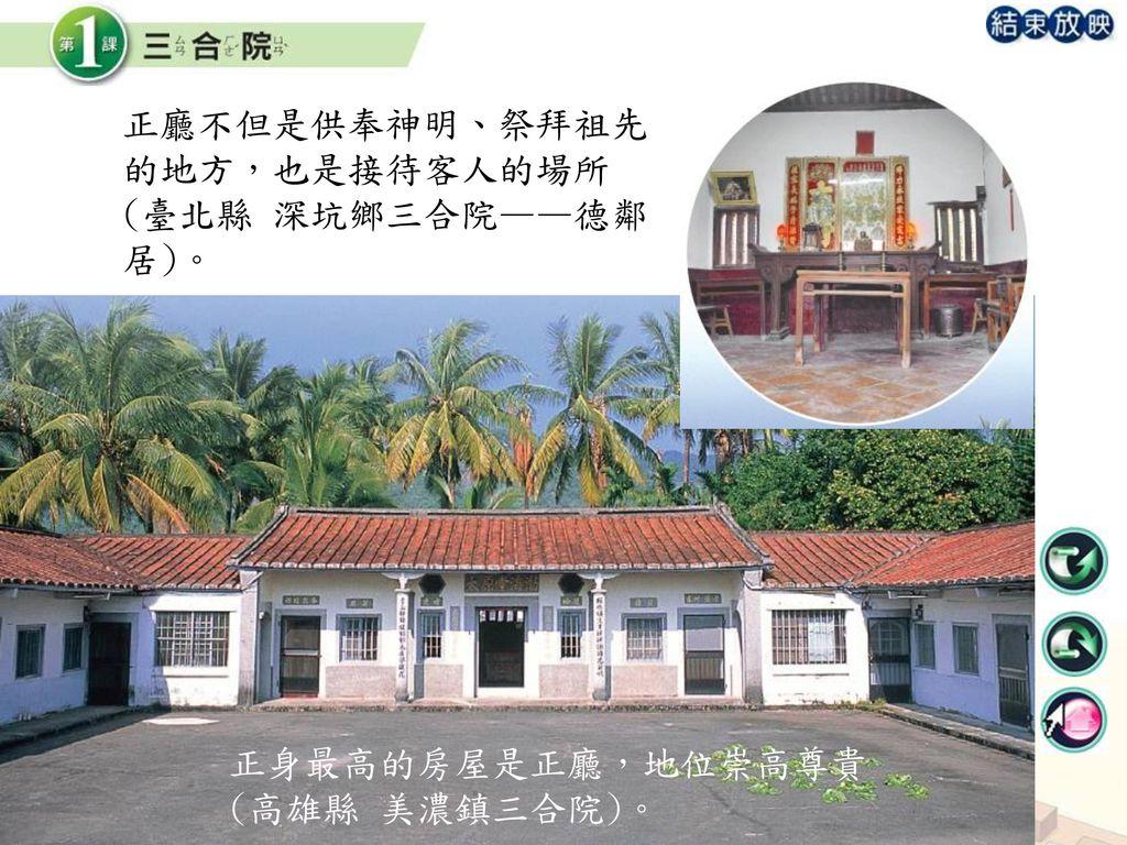正廳不但是供奉神明、祭拜祖先的地方,也是接待客人的場所(臺北縣 深坑鄉三合院——德鄰居)。