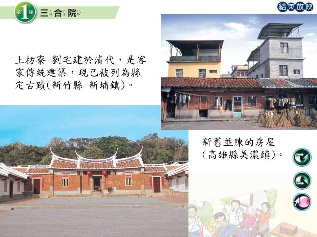 上枋寮 劉宅建於清代,是客家傳統建築,現已被列為縣