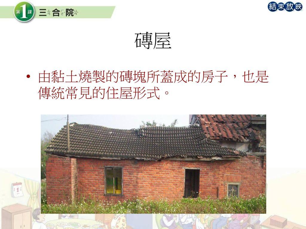 磚屋 由黏土燒製的磚塊所蓋成的房子,也是傳統常見的住屋形式。