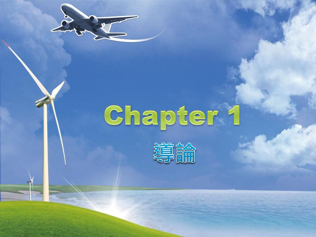 Chapter 1 導論