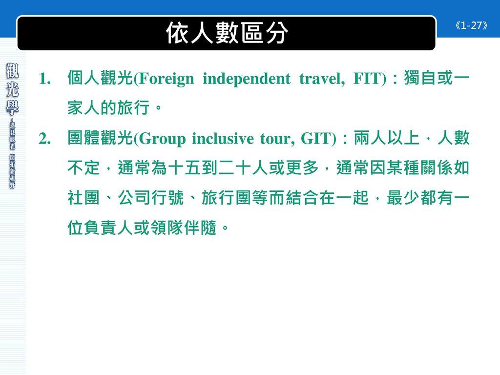 依人數區分 個人觀光(Foreign independent travel, FIT):獨自或一家人的旅行。