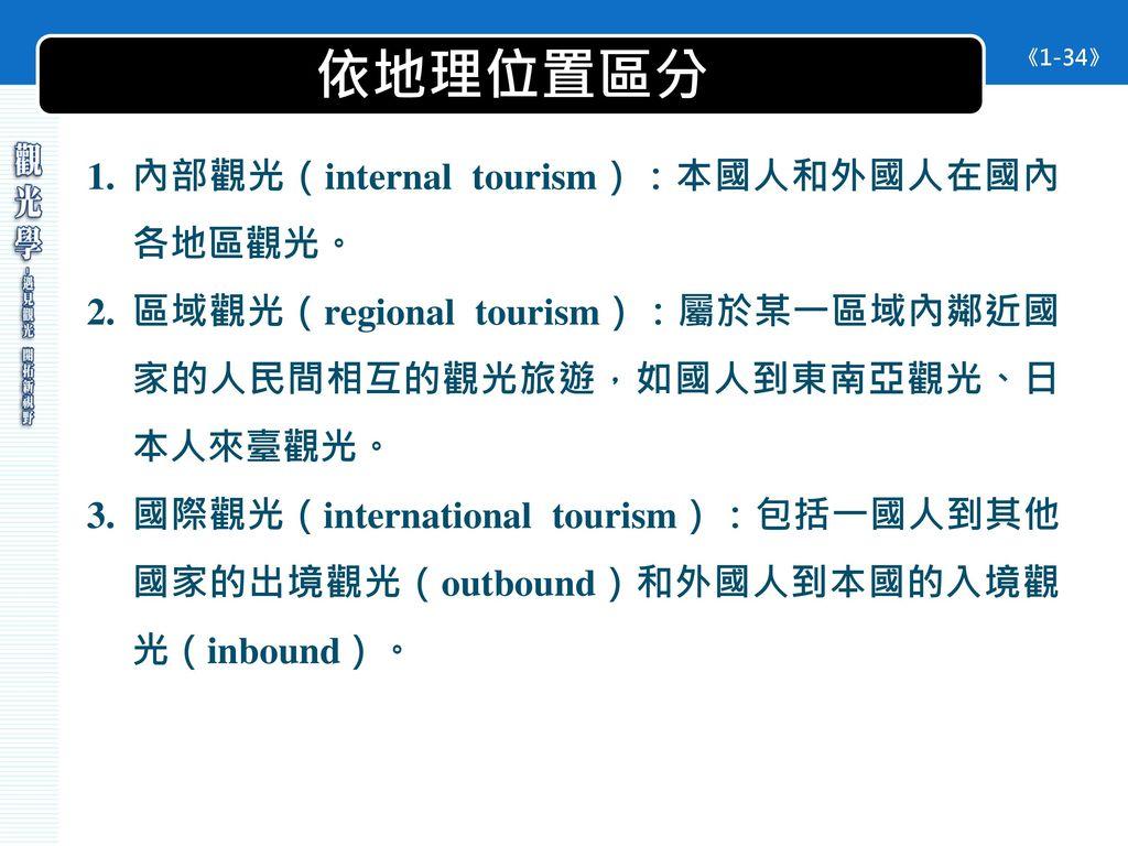 依地理位置區分 內部觀光(internal tourism):本國人和外國人在國內各地區觀光。