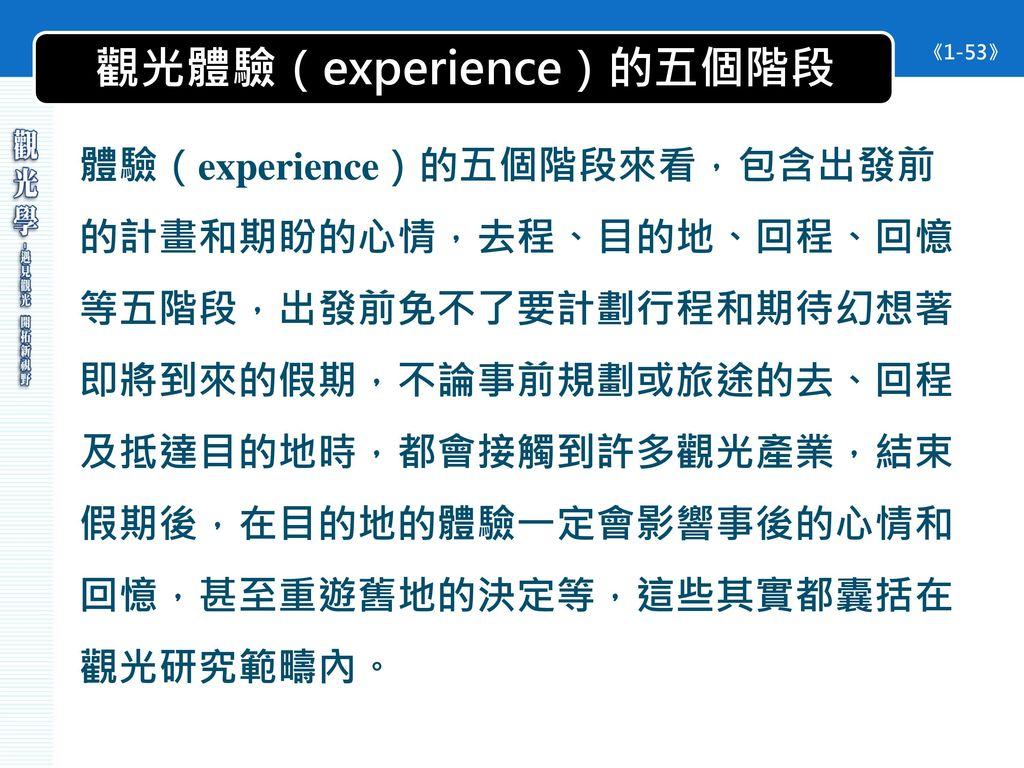 觀光體驗(experience)的五個階段
