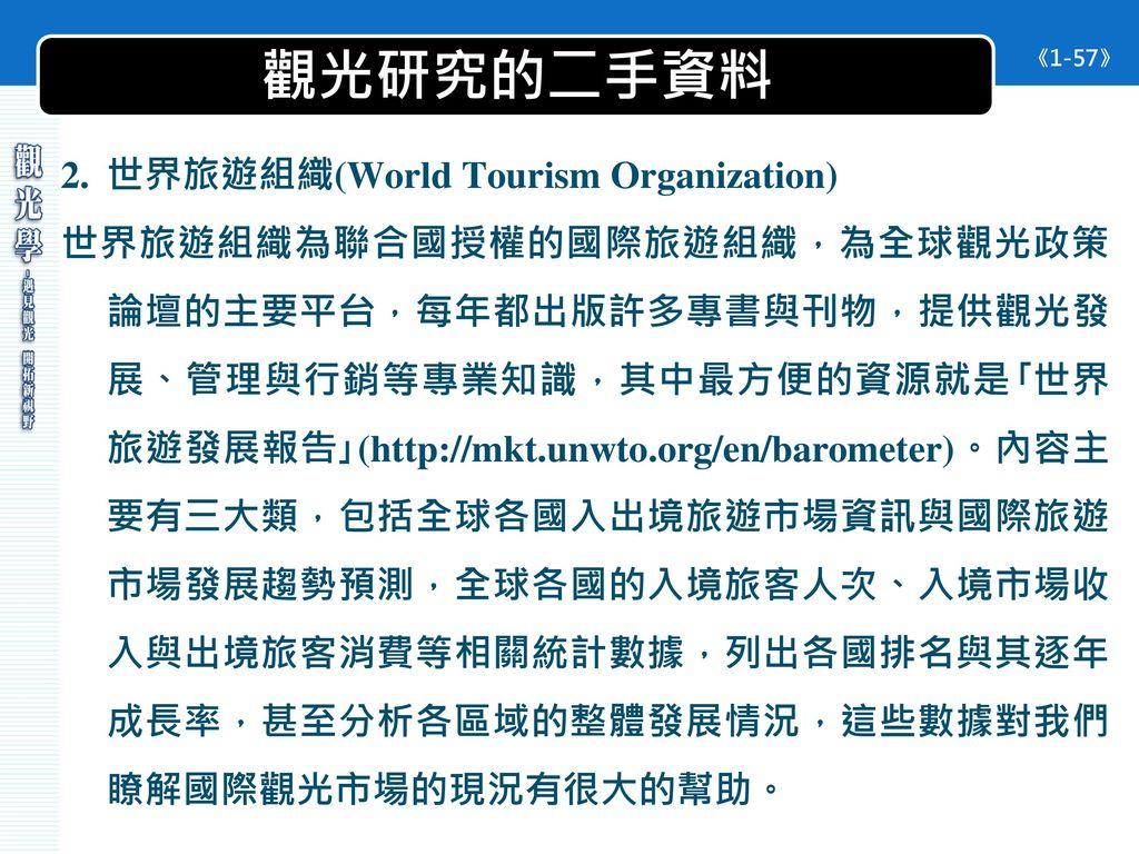 觀光研究的二手資料 世界旅遊組織(World Tourism Organization)